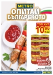 METRO - Опитай Българското - 25.02 - 23.03.2016